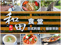 和田食堂日式料理/咖啡茶飲