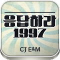 응답하라 1997 APK for Bluestacks