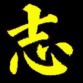 王鳳儀嘉言錄