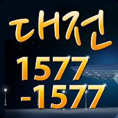 대전1577-1577