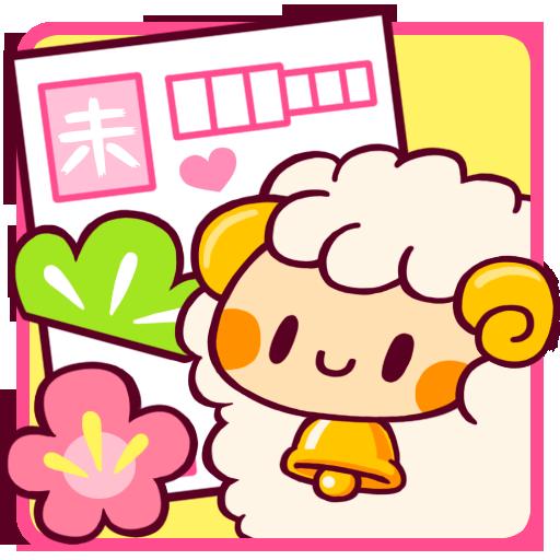 ワンタッチ年賀状2015 ~cute ver~