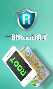 一键Root大师(授权管理,一键root,云Root)|玩工具App免費|玩APPs