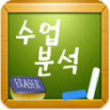 수업분석 v1.0 icon