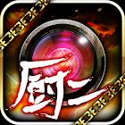 厨二カメラ(中二カメラ) ~邪気眼への誘い~ icon