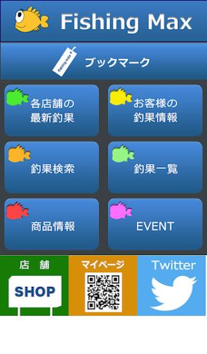 運動必備APP下載|フィッシングマックス釣果情報アプリ 好玩app不花錢|綠色工廠好玩App