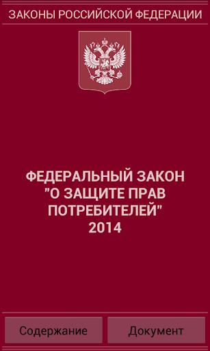 О защите прав потребителей РФ