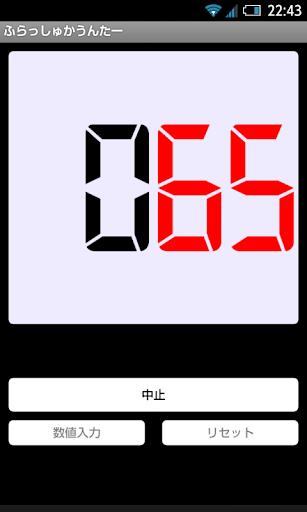 免費工具App|ふらっしゅかうんたー【数値を1桁ずつ表示】|阿達玩APP