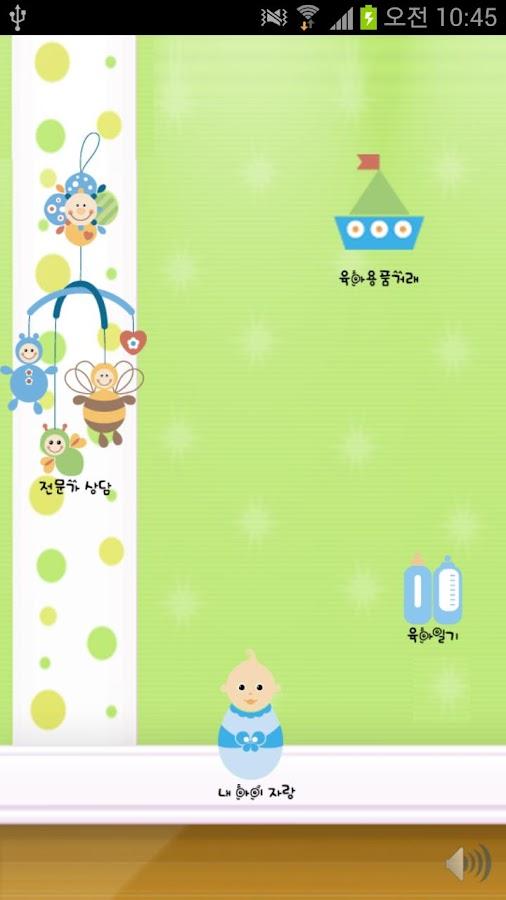 아가사랑 - screenshot