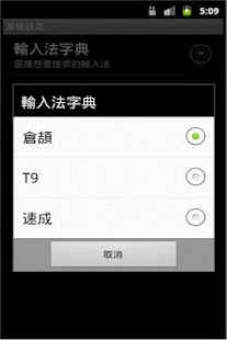 中文輸入法字典 工具 App-癮科技App