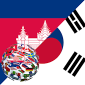 Learn Korean Khmer