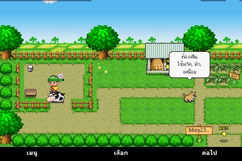 T-City แชท ปลูกผัก ออนไลน์ - screenshot