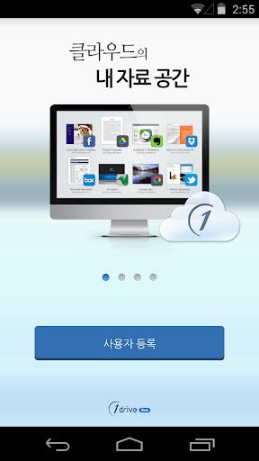 씽크프리 오피스 - 1Drive 가입자용