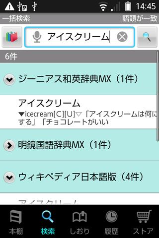 Dejizo Dictionary Viewer - screenshot