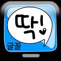 글꼴딱 icon