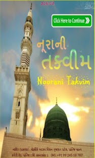 Noorani Takvim (for Gujarat) - screenshot thumbnail