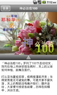 神必治愈100 (中文简体) - screenshot thumbnail