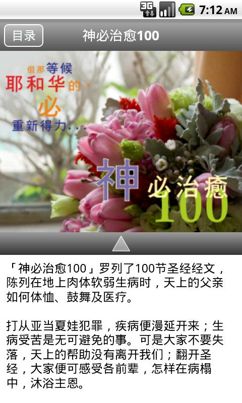 神必治愈100 (中文简体) - screenshot