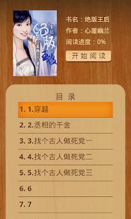 玩書籍App 穿越之绝版王后免費 APP試玩
