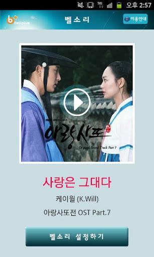 벨 : 사랑은 그대다 - 아랑사또전 OST [케이윌]
