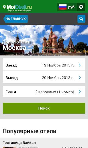 Москва - Отели