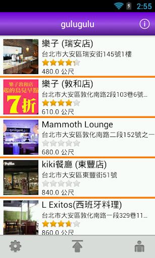玩免費旅遊APP|下載gulugulu app不用錢|硬是要APP