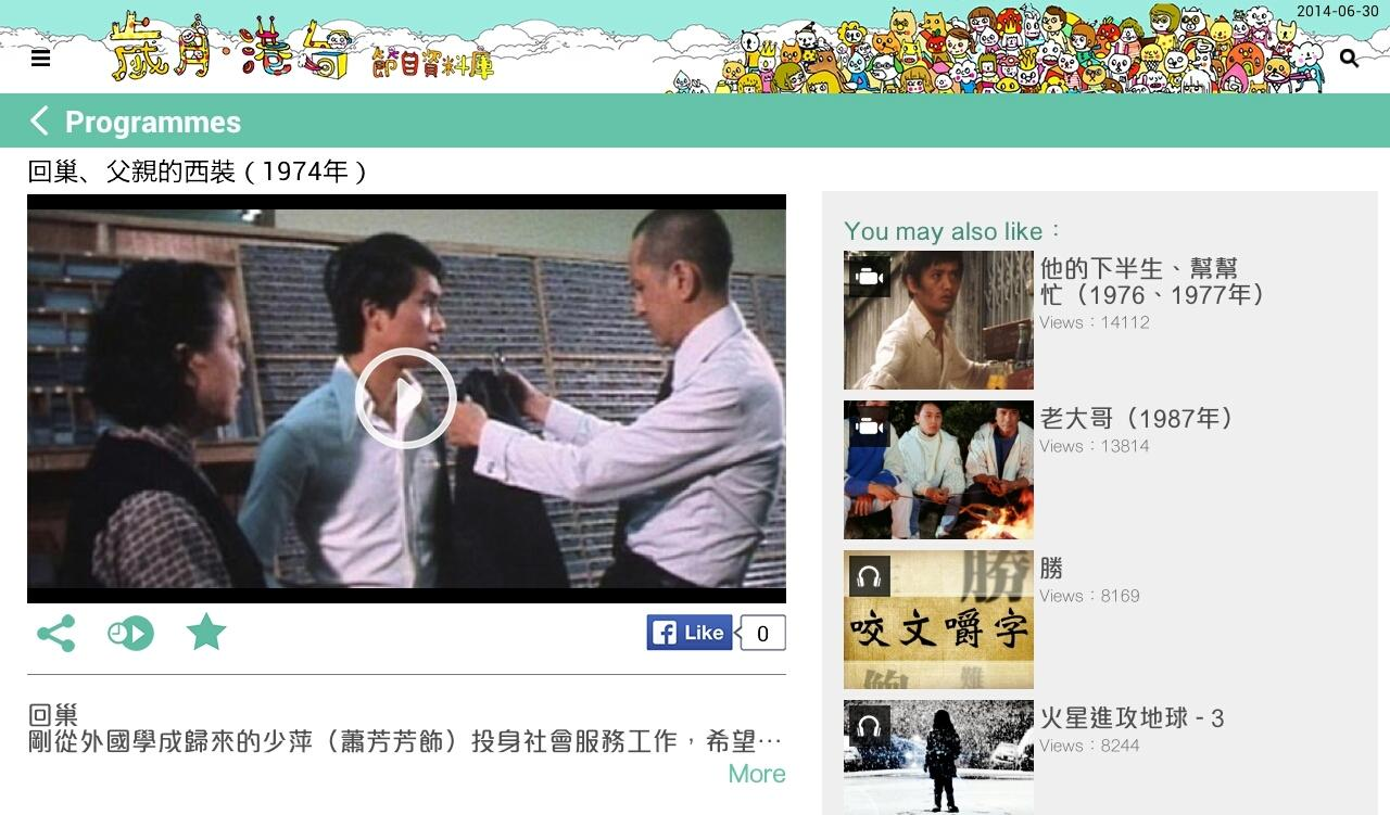 RTHK Memory- screenshot
