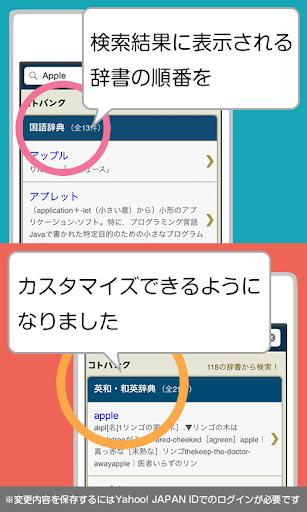 Yahoo 辞書 無料の辞書アプリ 国語・英和・和英・百科