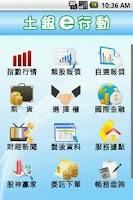 Screenshot of 土地銀行證券-e行動