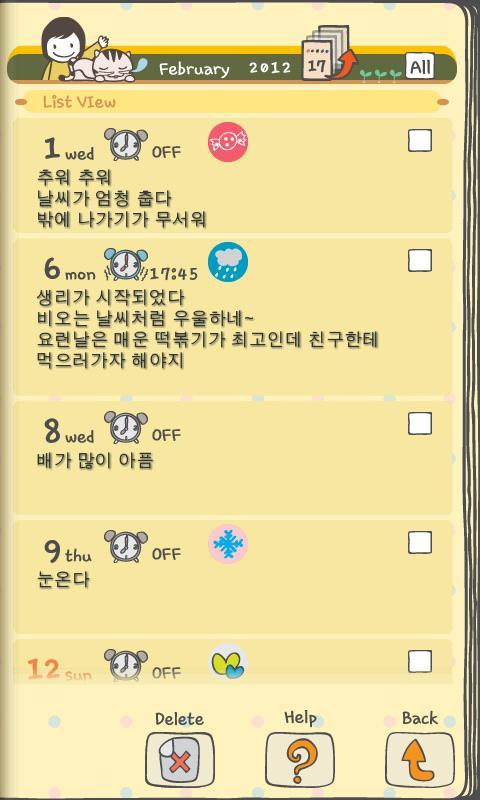 S'Diary (Pro)- screenshot