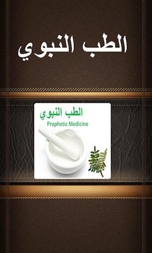 الطب النبوي