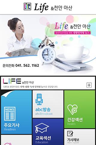 Life 천안아산 스마트한 지역정보