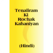 Tenali Ram Ki Kahaniyan(Hindi)