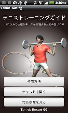 テニストレーニングガイドのおすすめ画像1