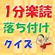 落語小話1分楽読 落ち付け-上方 落語家 演目 芸術 研究会