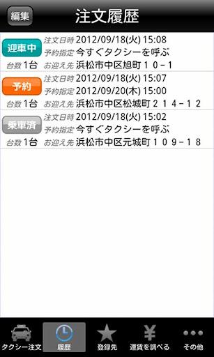 u9060u9244u30bfu30afu30b7u30fc 1.2.1 Windows u7528 4