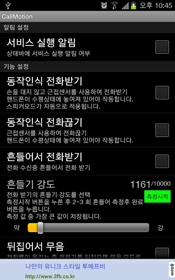 CallMotion for Galaxy S - screenshot