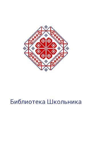 Библиотека Школьника