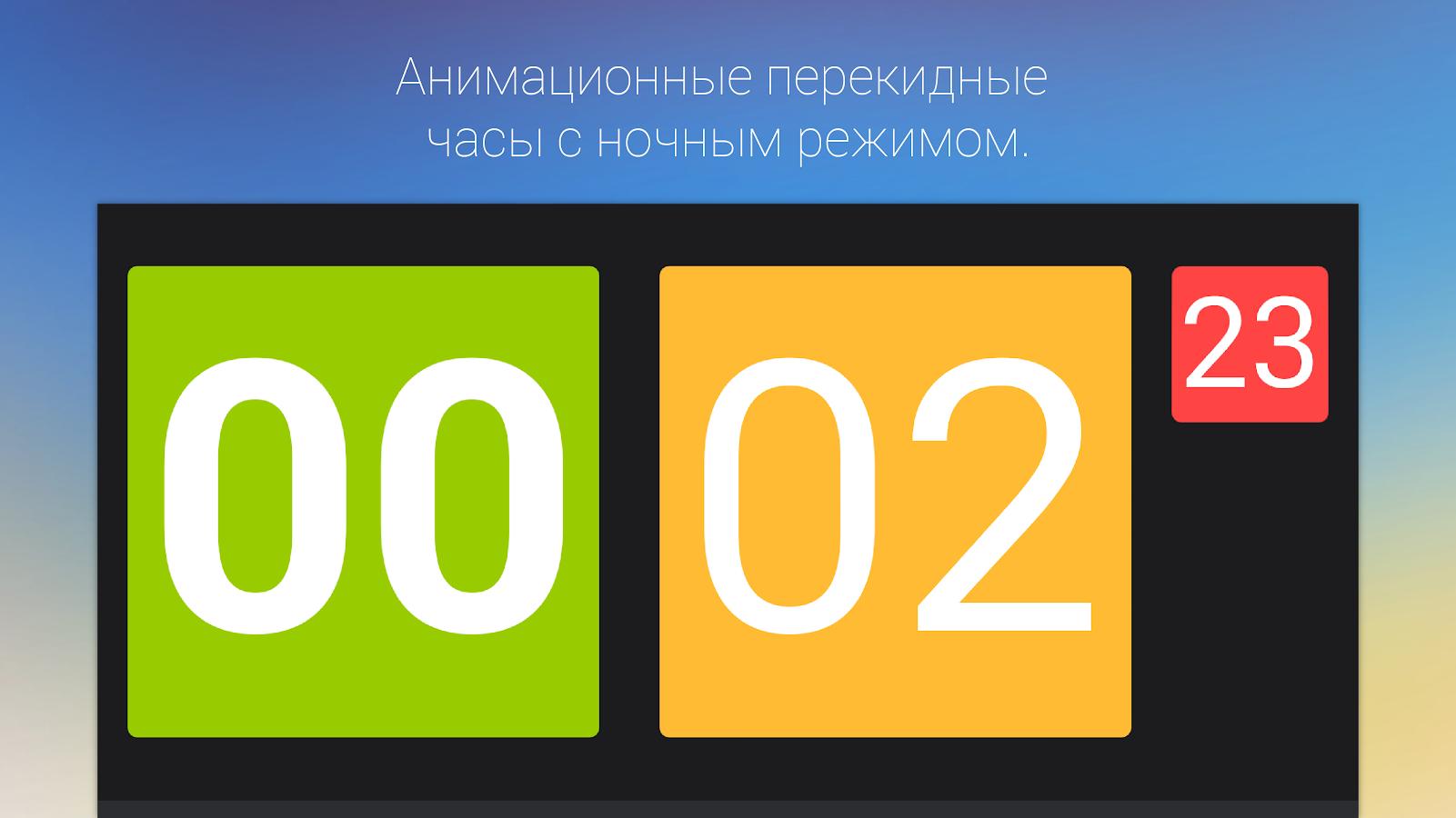 Говорящие Часы - screenshot