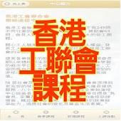 HKFTU 香港工聯會課程