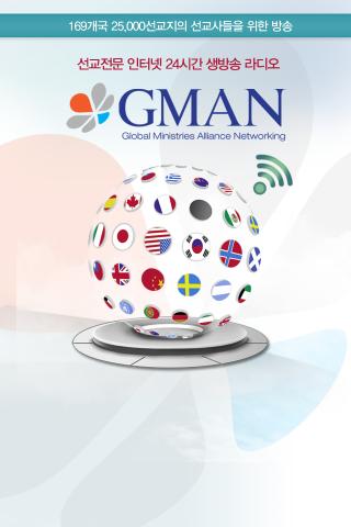 GMAN Radio