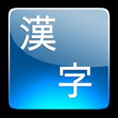 Kanji Handwriting