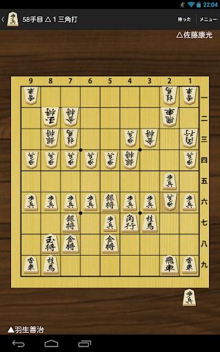 無料棋类游戏Appの将棋盤 - 棋譜研究アプリ|記事Game