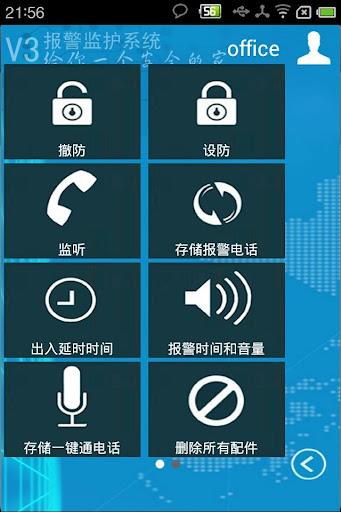 SSH-V3 alarmsystem 报警系统