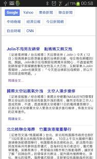 玩免費新聞APP 下載即時台灣新聞 app不用錢 硬是要APP