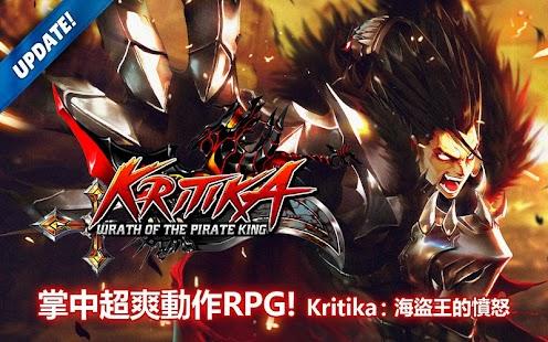 Kritika: 海盜王的憤怒