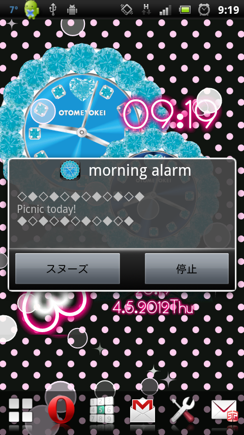 ALARM WORLD QLOCK OTOMETOKEI(B- screenshot