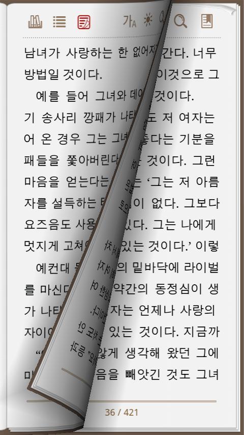 인터파크 전자책 비스킷2.0 – 국내 최다 eBook - screenshot