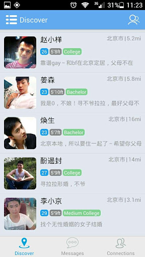 玩社交App|Queers-gay and les marriage免費|APP試玩