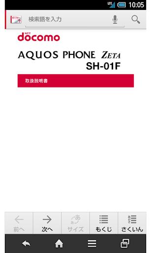 SH-01Fu3000u53d6u6271u8aacu660eu66f8 1.3 Windows u7528 1