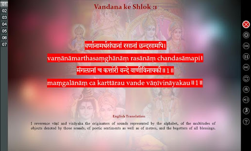 shloka translation Slokas on lord ganesh shuklaambara dharam vishnum shashi varnam chatur bhujam prasanna vadanam dhyaayet sarva vighna upashaanthaye meaning: we meditate on lord ganesha - who is clad in white (representing purity), who is all pervading (present everywhere), whose complexion is gray like that of ash (glowing with spiritual splendor), who has four arms, who has bright countenance (depicting.